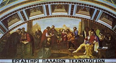 "Giuseppe Bezzuoli, ""Ο Γαλιλαίος επιδυκνείει το πείραμα πτώσης των σωμάτων στον Don Giovanni de 'Medici"". 1839,  τοιχογραφία, Μουσείο Φυσικής Ιστορίας Φλωρεντίας."